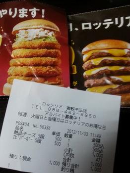 20121103_123251.jpg