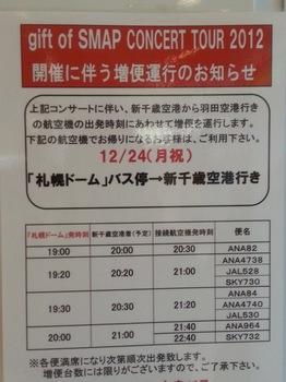 20121224_095748.jpg